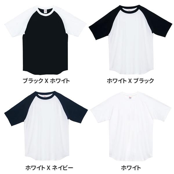ラグラン tシャツ メンズ レディース 半袖 無地 厚手 ラグランスリーブ ラグラン袖 ベースボール 綿 コットン トップス カットソー