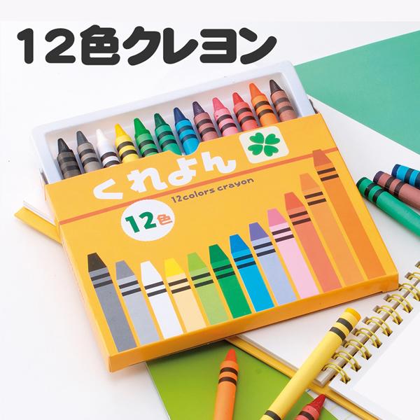 クレヨン 12色 【文房具_画材_クレヨン】