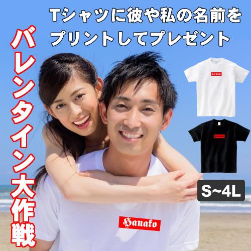 バレンタインデー バレンタイン2020 バレンタイン チョコ以外 プレゼント メンズ tシャツ 名前 プリント オリジナル 白 黒 大きいサイズ