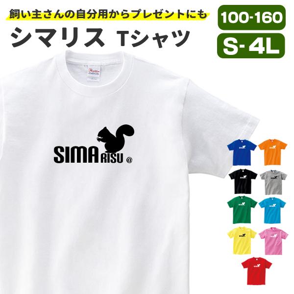 シマリス グッズ リス tシャツ 服 おもしろ 雑貨 オリジナル メンズ レディース S M L XL 3L 4L プリント 可愛い おしゃれ かわいい ギフト