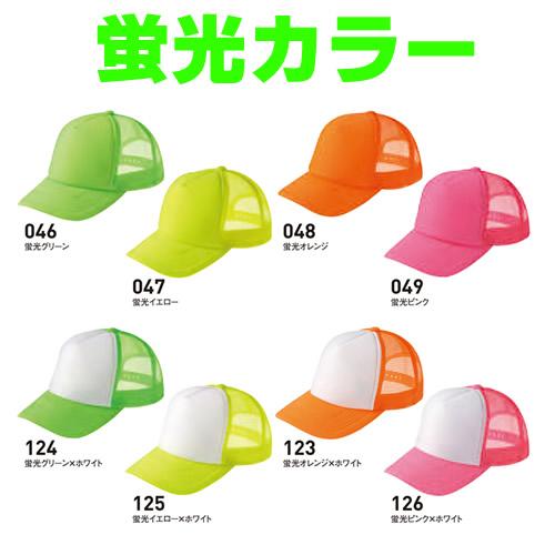 キャップ ネオンメッシュキャップ 帽子 無地 メッシュ素材 00701NOM プリントスター【帽子】