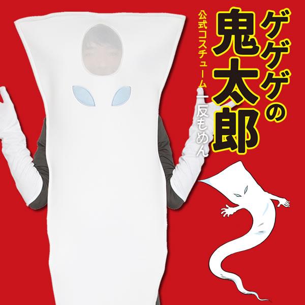 一反木綿 コスプレ 鬼太郎 いったんもめん ゲゲゲの鬼太郎 公式 コスチューム 一反もめん ハロウィン 衣装 仮装