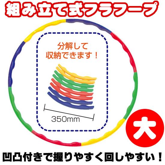 フラフープ 子供用 大 直径84cm 【おもちゃ_ゲーム_スポーツ_外遊び_フラフープ】