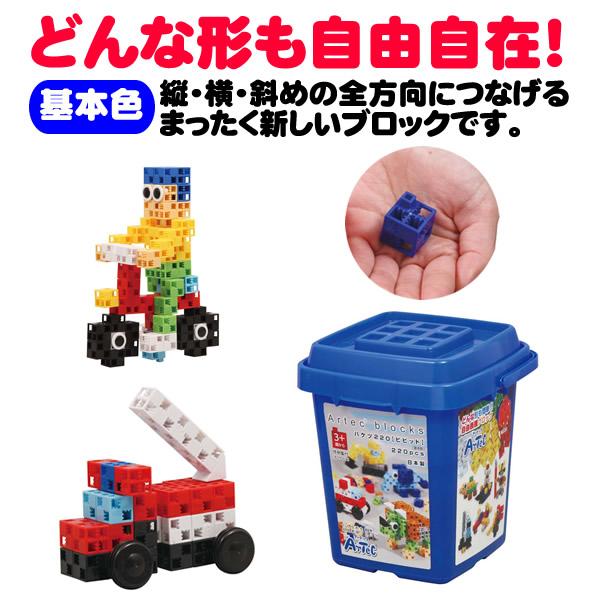 ブロック おもちゃ アーテックブロック 玩具 アーティックブロック 基本セット 基本色 ボックス220 【おもちゃ_ゲーム_ブロック】