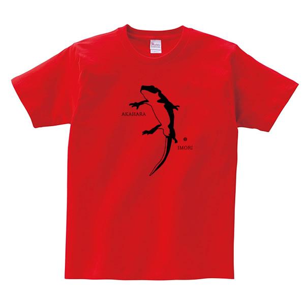 イモリ tシャツ グッズ おもしろ 雑貨 オリジナル 服 メンズ レディース S M L XL 3L 4L プリント 可愛い おしゃれ かわいい ギフト