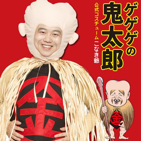 こなきじじい コスプレ 子泣き爺  こなき爺 鬼太郎 ゲゲゲの鬼太郎 公式 コスチューム ハロウィン 衣装 仮装