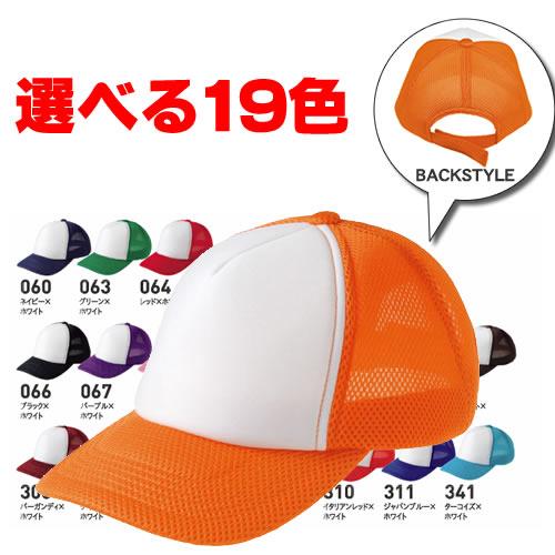 キャップ ラッセルメッシュイベントキャップ 帽子 無地 メッシュ素材 00708RVC プリントスター【帽子】