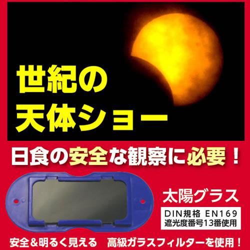 日食グラス 日食メガネ 太陽グラス 実験 観察 自由研究 小学生 【キッズ_知育_教材_自由研究_実験器具】