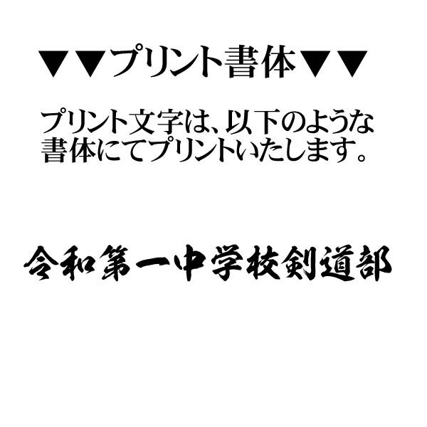 団体名 学校名 オリジナル 白 プリント 名入れ チケット 剣道 プリント幅 最大30cm 手ぬぐい 剣道 面タオル
