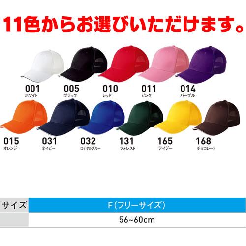 キャップ ラッセルツイルキャプ 帽子 無地 メッシュ素材 00709RTC プリントスター