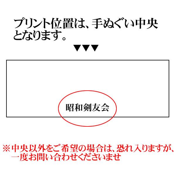 団体名 学校名 オリジナル 黒 プリント 名入れ チケット 剣道 プリント幅 最大30cm 手ぬぐい 剣道 面タオル