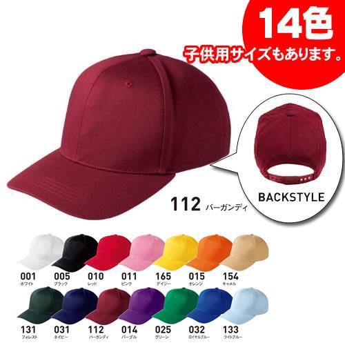 キャップ クラブツイルキャップ 帽子 無地 0010CTC プリントスター【帽子】