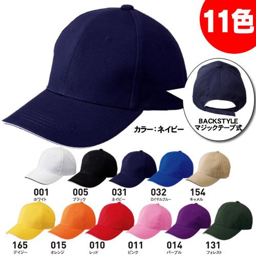 キャップ メジャーツイルキャップ 帽子 無地 00712MTC プリントスター 【帽子】
