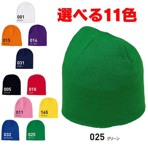シングルワッチ ニット帽 帽子 無地 00723bne プリントスター 【帽子_男性用_ニット帽】