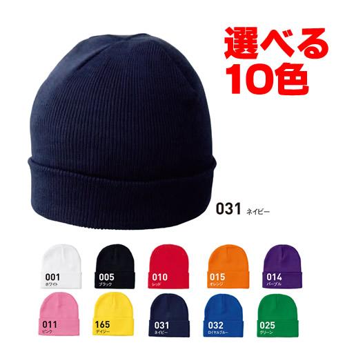 ダブルワッチ ニット帽 帽子 無地 00724BNL プリントスター 【帽子_男性用_ニット帽】