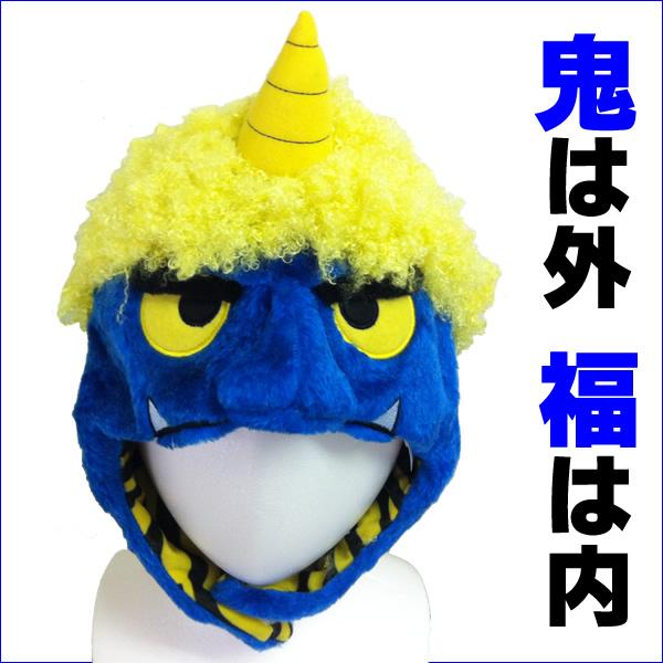 鬼 マスク 節分 鬼 オニ 青鬼 着ぐるみ マスク キャップ かぶりもの 節分祭 豆まき