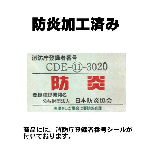 お風呂 のれん ゆ 幅90cm 高さ90cm 正方形 屋内防炎加工済み 送料無料 【のれん】