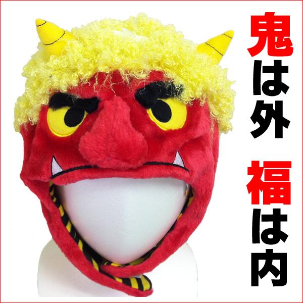鬼 マスク 鬼 おに オニ 赤鬼 マスク 着ぐるみ キャップ かぶりもの 節分 豆まき 節分祭