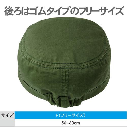 アーミーワークキャップ 帽子 無地 00730CAW プリントスター 【帽子】