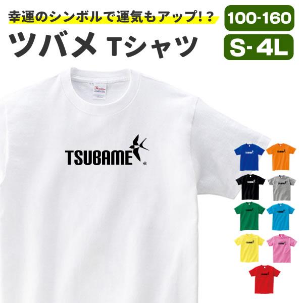 ツバメ tシャツ グッズ 服 雑貨 オリジナル メンズ レディース S M L XL 3L 4L プリント 可愛い おもしろ おしゃれ かわいい ギフト