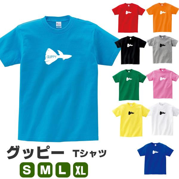 グッピー グッズ 熱帯魚 tシャツ サカナ 雑貨 魚 プリント さかな S M L XL  服 メンズ レディース 衣装 おもしろ雑貨 おもしろtシャツ