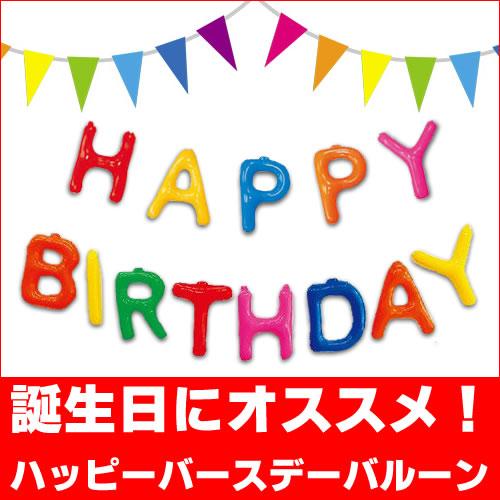 アルファベット 誕生日 バルーン HAPPY BIRTHDAY 文字 風船 パーティー 飾り バースデー 誕生日会 エアー専用 14インチ エアポップレター