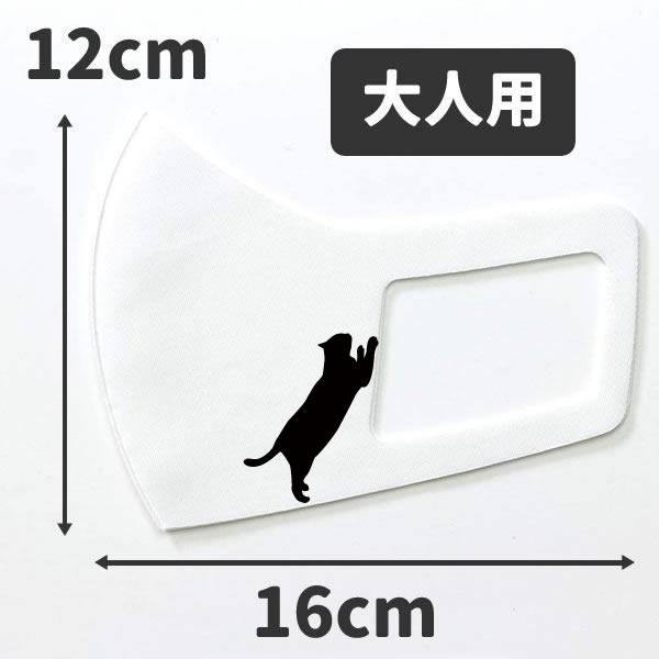 猫 マスク グッズ  ネコ おもしろマスク 雑貨 動物 オリジナルプリント 洗えるマスク 立体 ネコ 大人 男女兼用 白 ホワイト 生地 立ち上がる猫