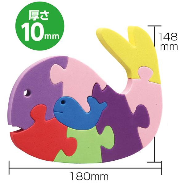 パズル 幼児 EVAパズル くじら 脳育 知育 おもちゃ 玩具 【おもちゃ_ゲーム_知育玩具_パズル】