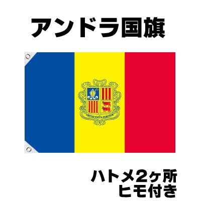 オリンピック 応援グッズ アンドラ 国旗 70cm×105cm【テトロン製】 【おもちゃ_ゲーム_パーティー_国旗】