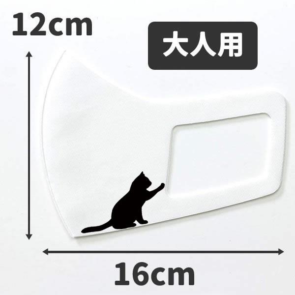 猫 マスク グッズ おもしろマスク 雑貨 ネコ 動物 オリジナルプリント 洗えるマスク 立体 ネコ 大人 男女兼用 白 ホワイト 生地 じゃれる猫