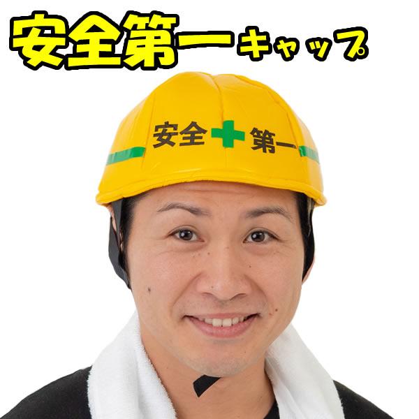 工事中 キャップ かぶりもの 帽子