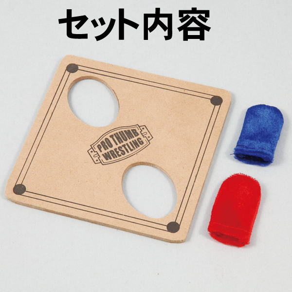 指相撲 指ずもうゲーム 【おもちゃ_ゲーム】