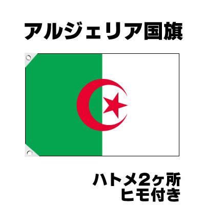 オリンピック 応援グッズ アルジェリア 国旗 70cm×105cm【テトロン製】 【おもちゃ_ゲーム_パーティー_国旗】