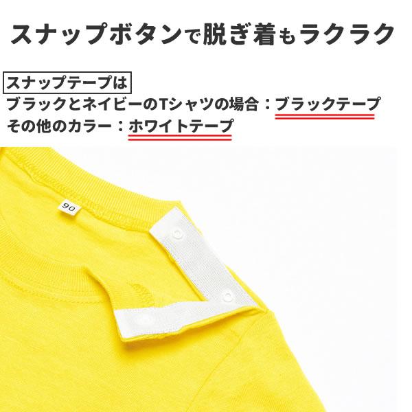 ベビー tシャツ 80 90 半袖 無地 左肩スナップボタン付き 00103 子供服 赤ちゃんTシャツ キッズ 赤 青 黒 グレー 紺 ネイビー ピンク 黄色 緑 オレンジ