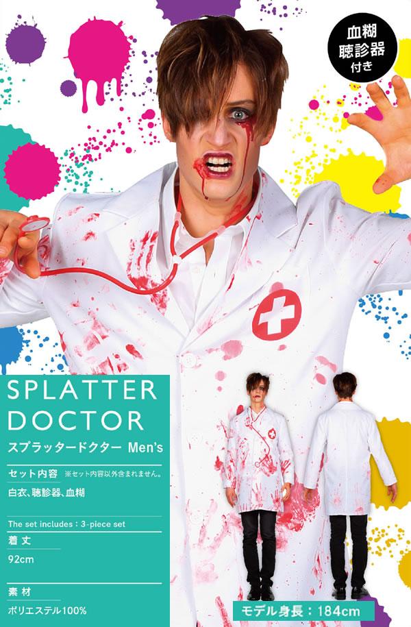 白衣 ドクター 医者 血のり コスプレ 衣装 コスチューム ハロウィン メンズ 男性用 スプラッタードクター 仮装