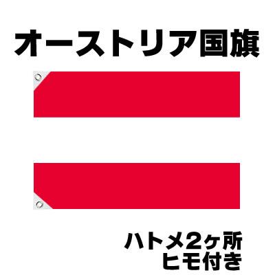 オリンピック 応援グッズ オーストリア 国旗 70cm×105cm【テトロン製】 【おもちゃ_ゲーム_パーティー_国旗】