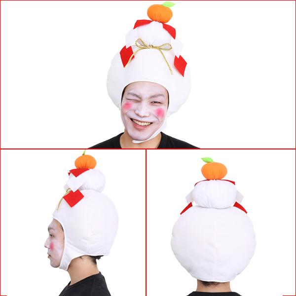 鏡餅 かぶりもの お正月 鏡餅ハット 干支 年賀状 パーティー コスプレ 仮装 着ぐるみ