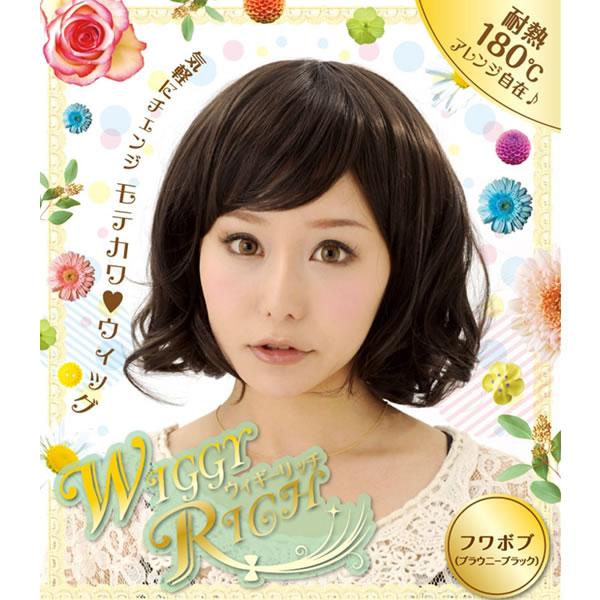 ウィッグ ボブ ショート 耐熱 フルウィッグ フワボブ ブラウニーブラック コスプレ 自然 wig かつら WIGGY RICH