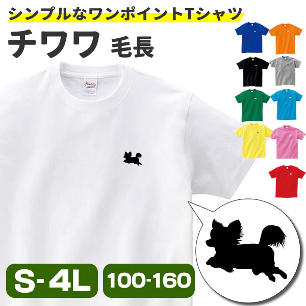 チワワ tシャツ ワンポイント グッズ おもしろ 雑貨 犬 オリジナル 犬柄 メンズ レディース プリント 服 可愛い おしゃれ 面白い