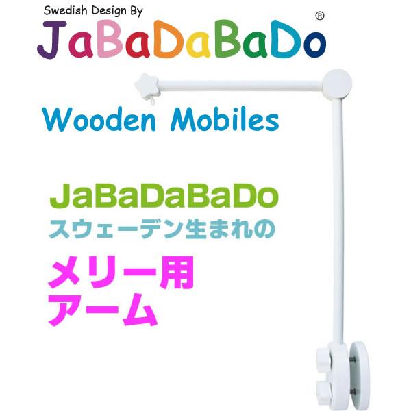 北欧 玩具 メリー用アーム JaBaDaBaDo ジャバダバドゥ スウェーデン モビール アームウッド 【ベビー向けおもちゃ】