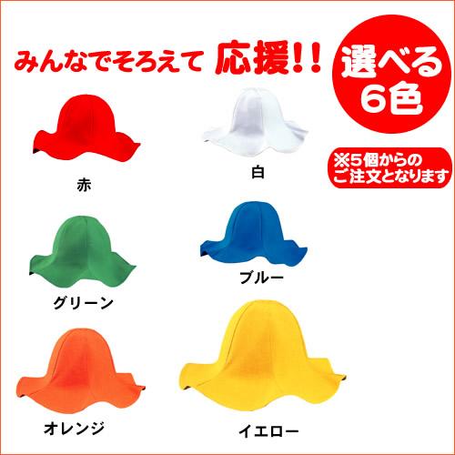 チューリップハット 帽子  無地 野球 甲子園 高校野球 応援グッズ 男女兼用