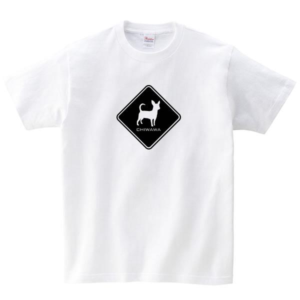 チワワ tシャツ 犬 グッズ いぬ プリント 雑貨 イヌ S M L XL  服 メンズ レディース 道路 標識 ステッカー風 衣装 おもしろ雑貨 おもしろtシャツ