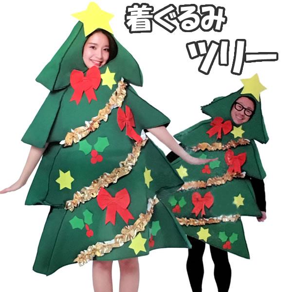 ツリー コスプレ レディース メンズ 男女兼用 着ぐるみ クリスマスツリー 衣装 コスチューム ウレタン キンキツリー
