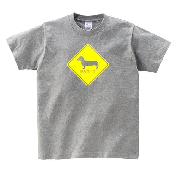 ミニチュアダックス グッズ ダックスフンド tシャツ 犬 グッズ いぬ プリント 雑貨 イヌ S M L XL  服 メンズ レディース 道路 標識 ステッカー風 衣装 おもしろ雑貨 おもしろtシャツ