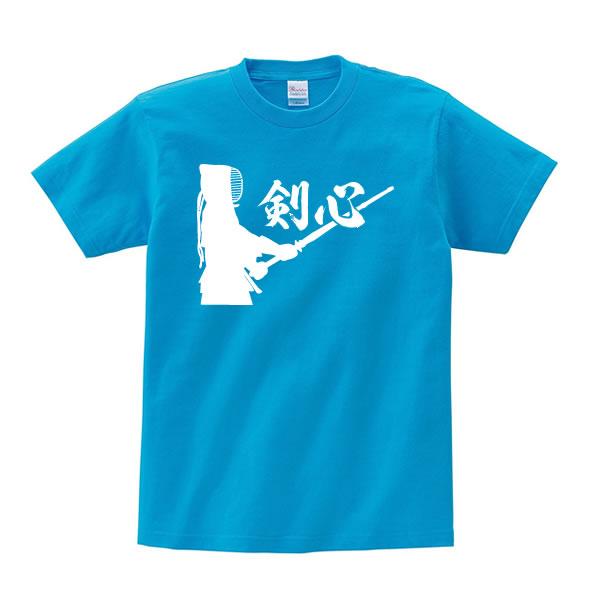 剣心 剣道 tシャツ 文字 言葉 tシャツ グッズ 雑貨 100 110 120 130 140 150 160 S M L XL プリント 服 メンズ レディース 子供 キッズ ジュニア 子ども 文字tシャツ