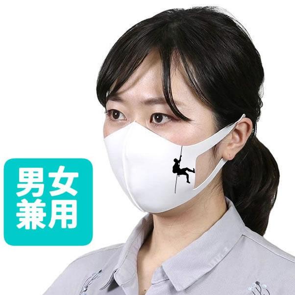 おもしろマスク クライミング マスク グッズ 登山 オリジナルプリント 洗えるマスク 立体マスク 大人 男女兼用 (子供 小さめ有り) 白 ホワイト かっこいい