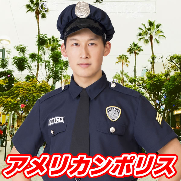 警官 ポリス コスプレ メンズ 警察 ハロウィン 衣装 アメリカンポリス MENコス 警察官 コスチューム
