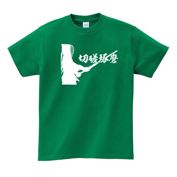 切磋琢磨 剣道 tシャツ 文字 言葉 tシャツ グッズ 雑貨 100 110 120 130 140 150 160 S M L XL プリント 服 メンズ レディース 子供 キッズ ジュニア 子ども 文字tシャツ