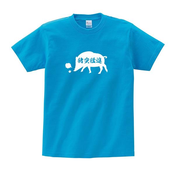 イノシシ 猪突猛進 tシャツ グッズ おもしろ 雑貨 オリジナル メンズ レディース S M L XL 3L 4L 男性 女性 可愛い 面白い おもしろい かわいい コスプレ