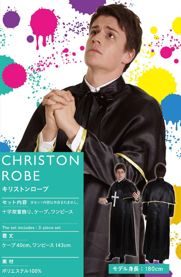 牧師 コスプレ 神父 衣装 ハロウィン コスチューム 仮装 大人 結婚式 ウェディング キリストンローブ